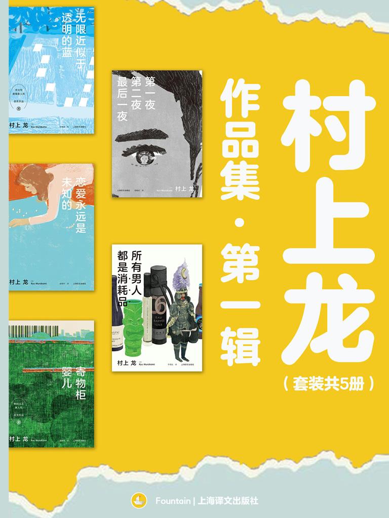 村上龙作品集第一辑(套装共5册)