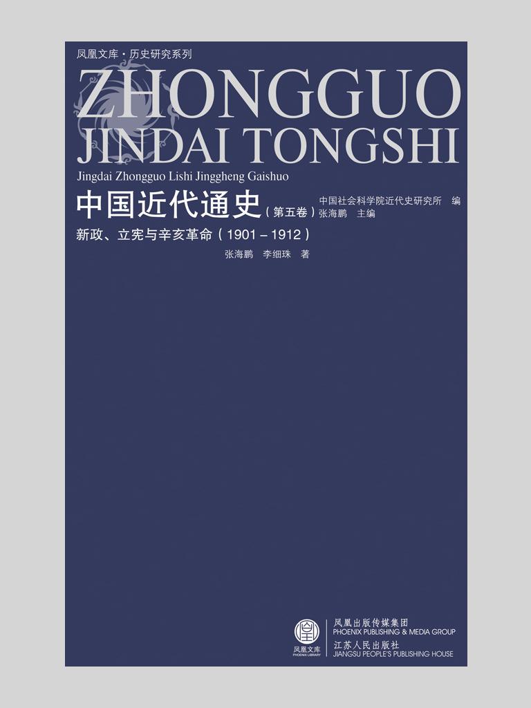 中国近代通史(第五卷)