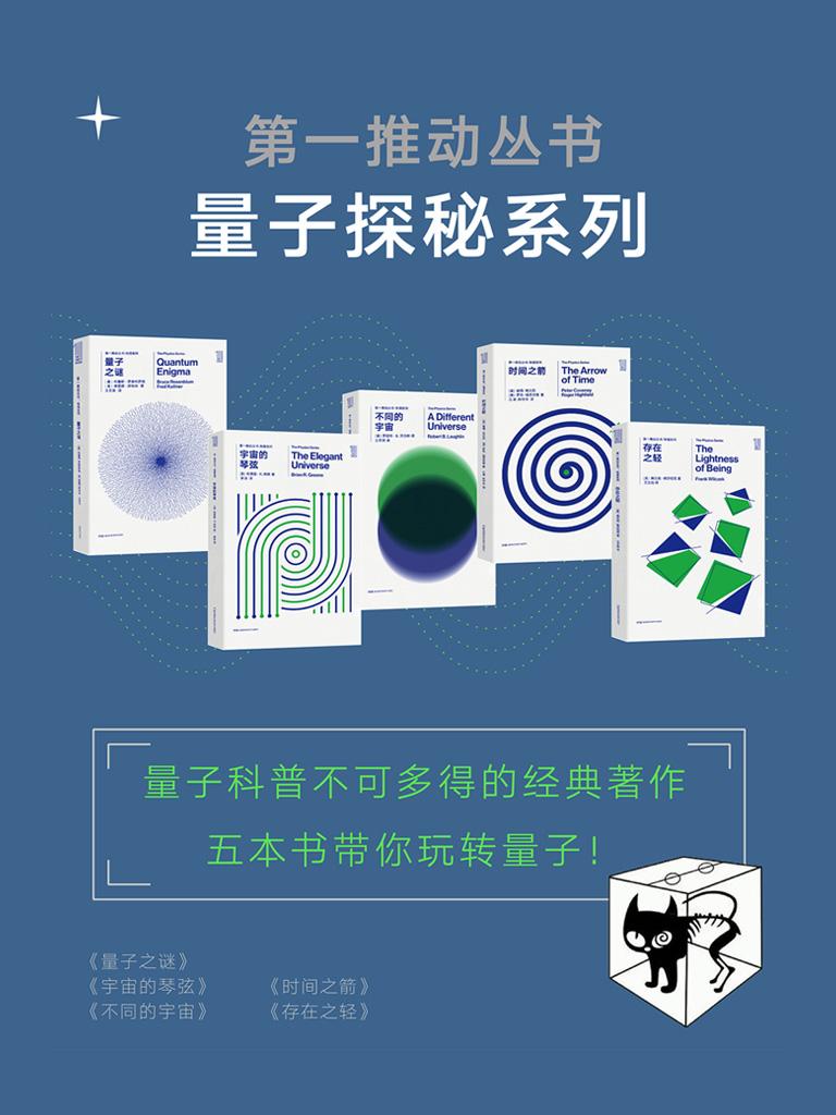 第一推动丛书·量子探秘系列(共五册)