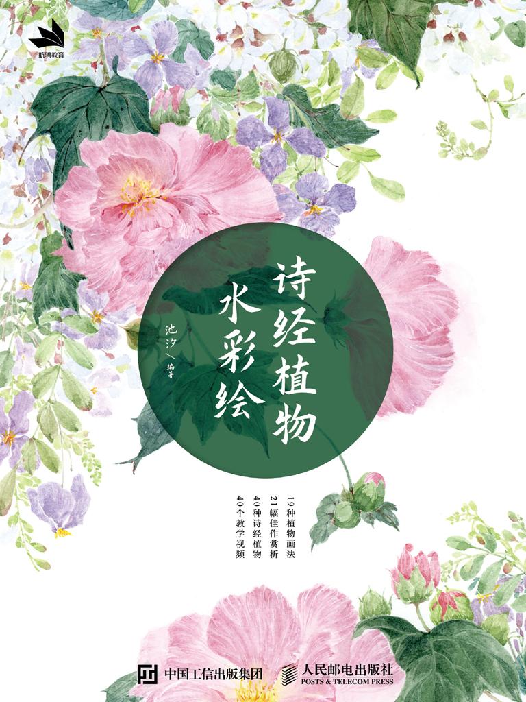 诗经植物水彩绘