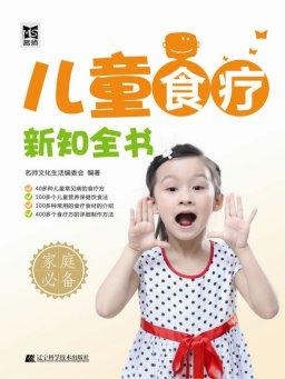 儿童食疗新知全书
