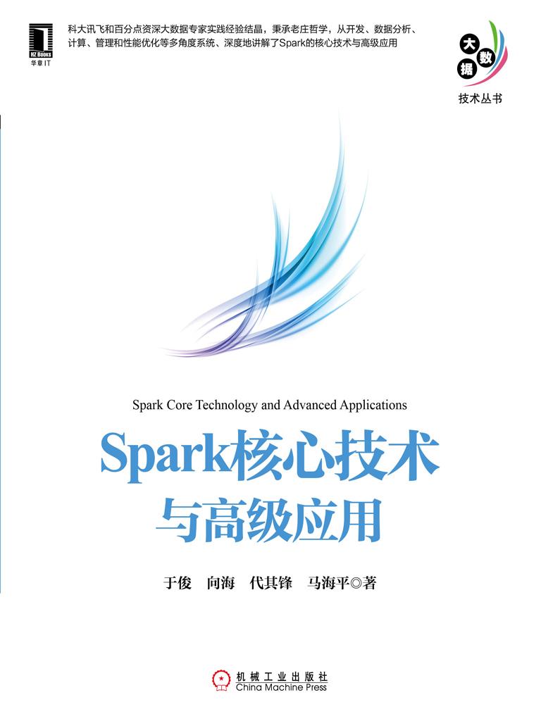 Spark核心技术与高级应用