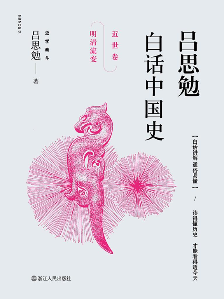 吕思勉白话中国史(近世卷·明清流变)