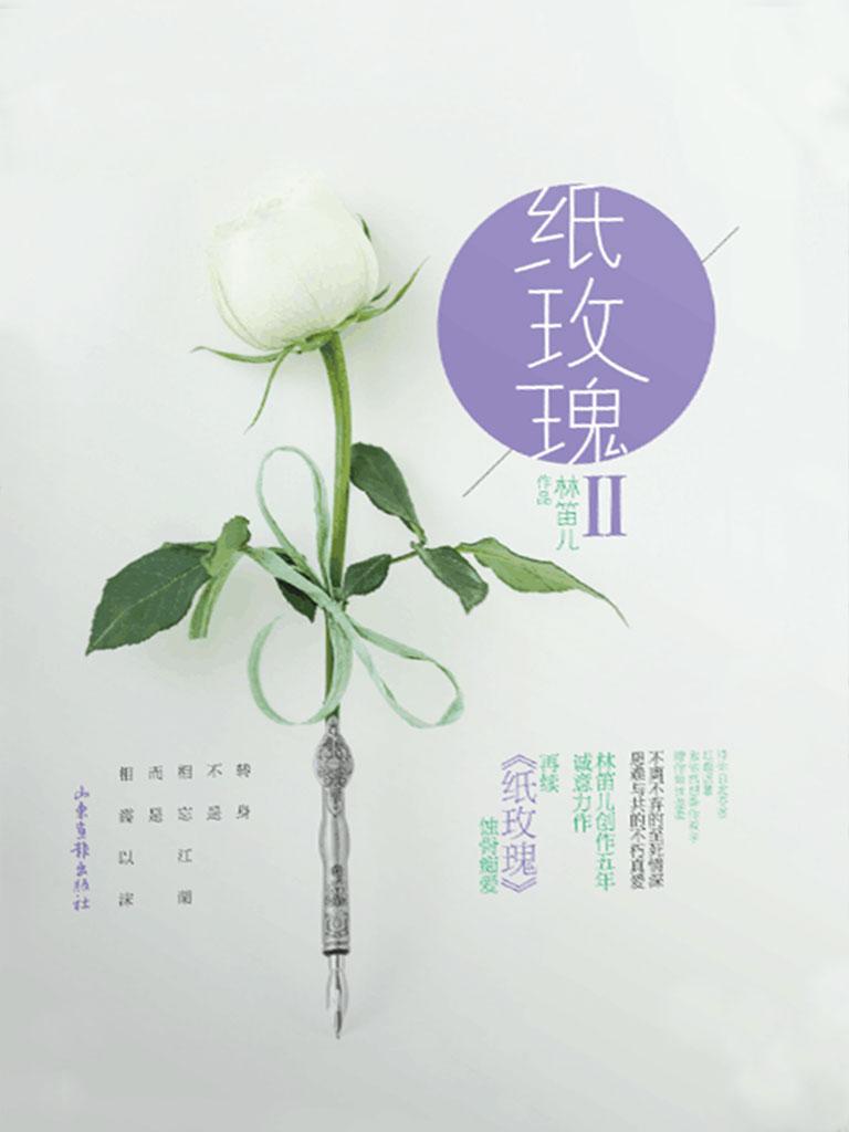 紙玫瑰 2