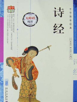 诗经(中华国学经典)