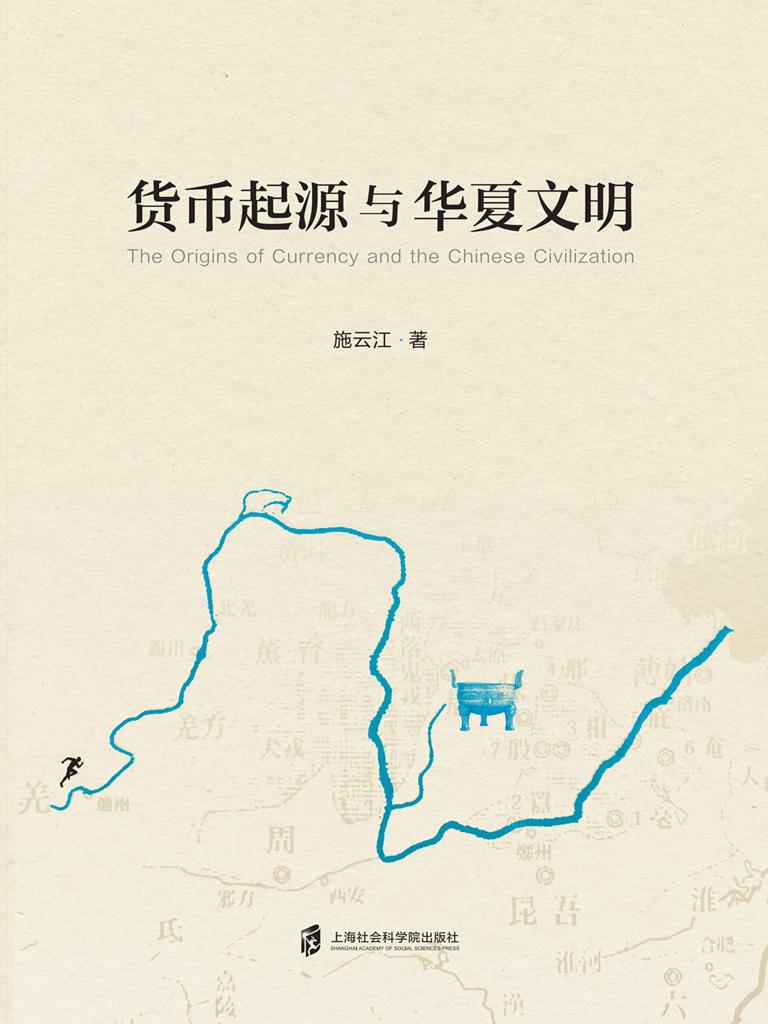 货币起源与华夏文明(施云江著)