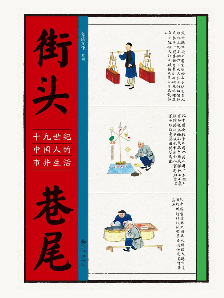 街头巷尾:十九世纪中国人的市井生活