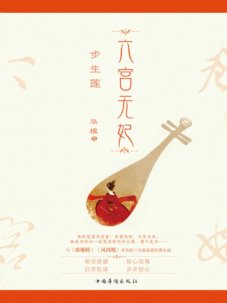 六宫无妃(全三册)