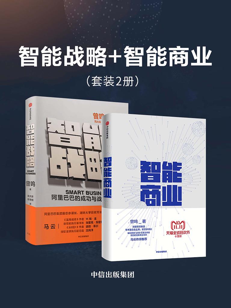 智能战略+智能商业(共二册)