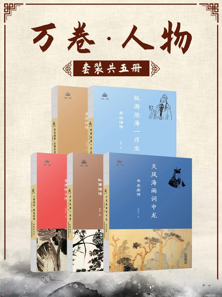 千古风流人物传记(万卷人物·套装5册)