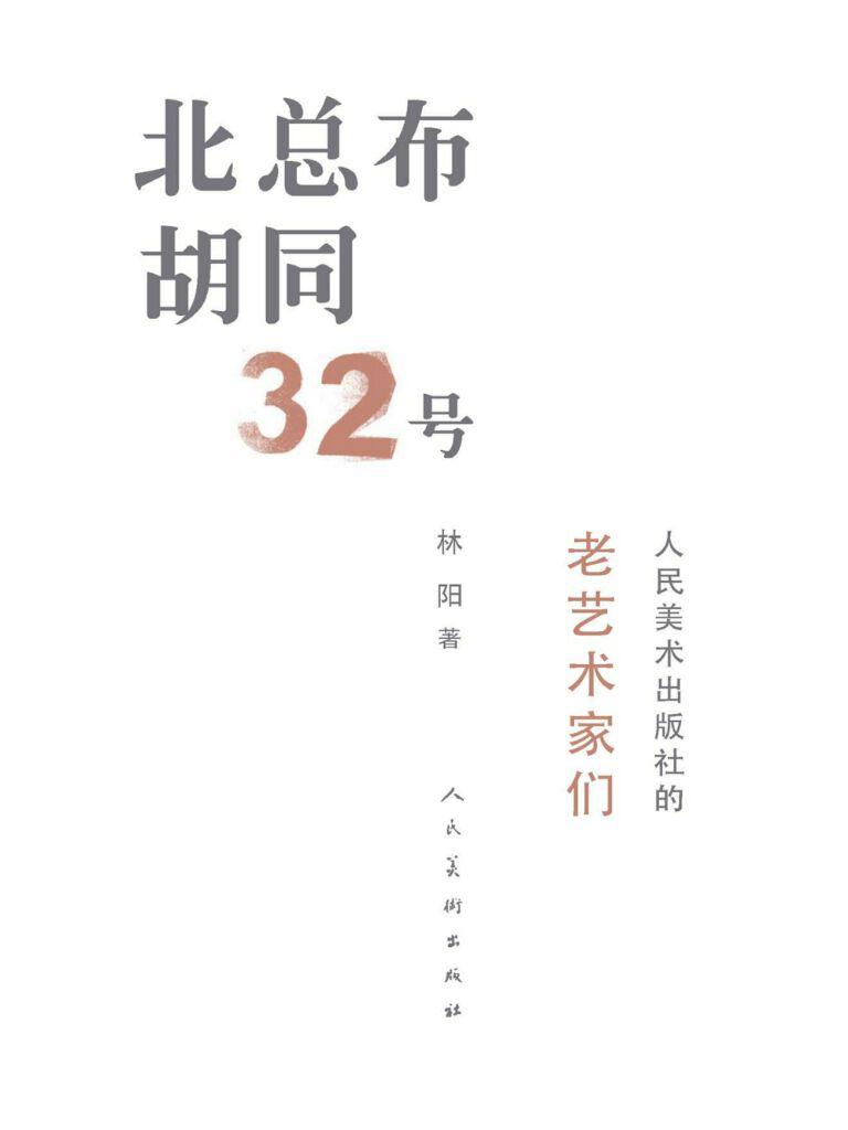 北总布胡同32号:人民美术出版社的老艺术家们