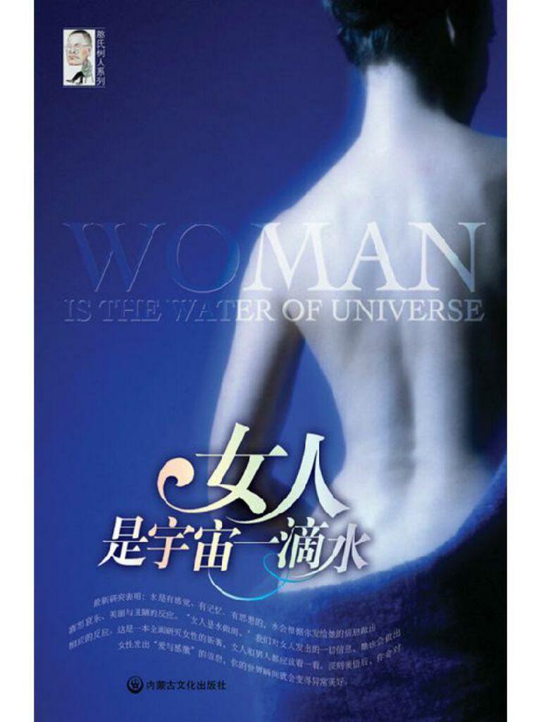 女人是宇宙一滴水