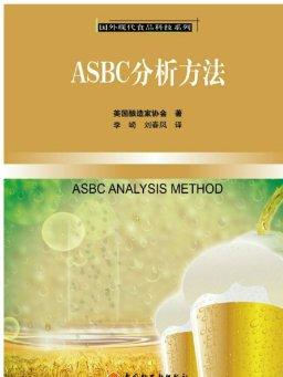 国外现代食品科技系列:ASBC分析方法