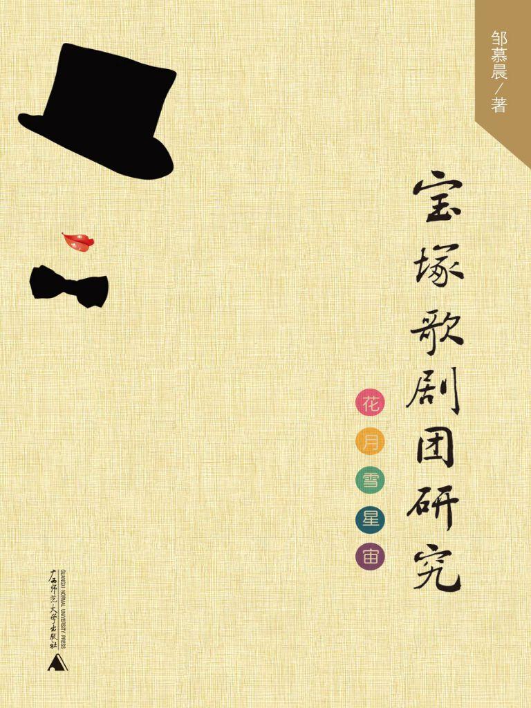 宝塚歌剧团研究