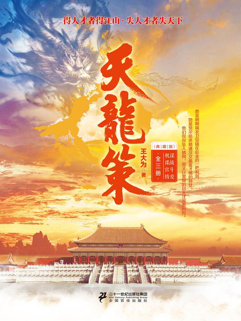 天龙策(共三册)