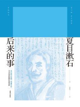 后来的事(夏目漱石作品)