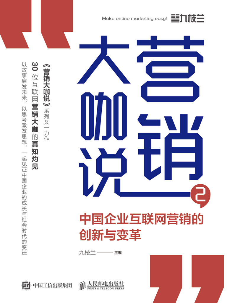 营销大咖说 2:中国企业互联网营销的创新与变革