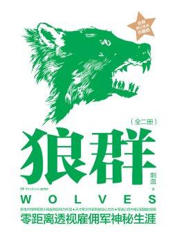 狼群(全新修订全本珍藏版 全二册)