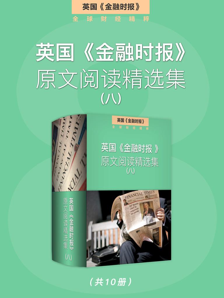 英国《金融时报》原文阅读精选集(八 共10册)