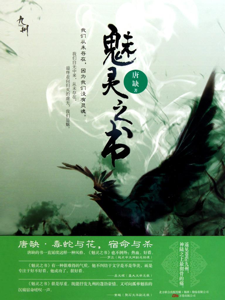 九州·魅灵之书