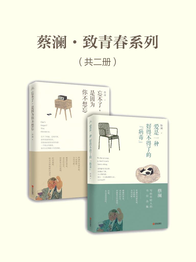 蔡澜·致青春系列(共二册)