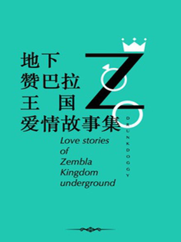 地下赞巴拉王国爱情故事集(千种豆瓣高分原创作品·看小说)