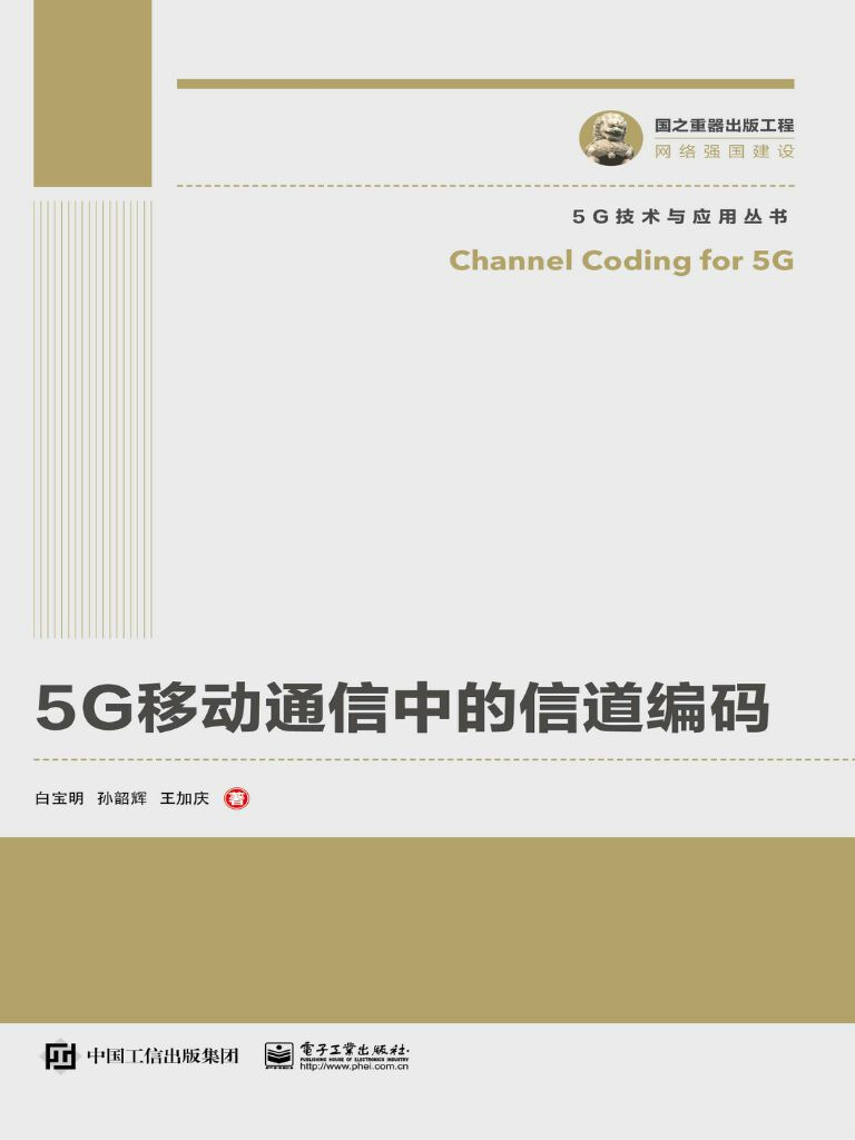 5G移动通信中的信道编码
