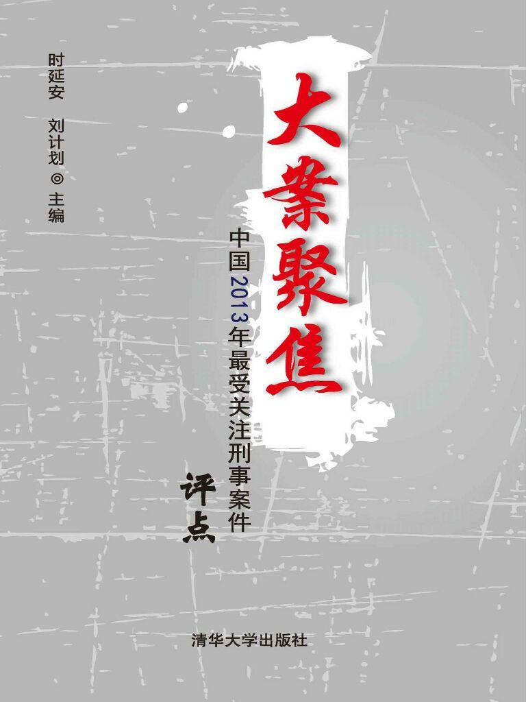大案聚焦:中国2013年最受关注刑事案件评点