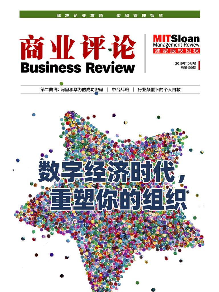 数字经济时代,重塑你的组织(《商业评论》2019年10月号)