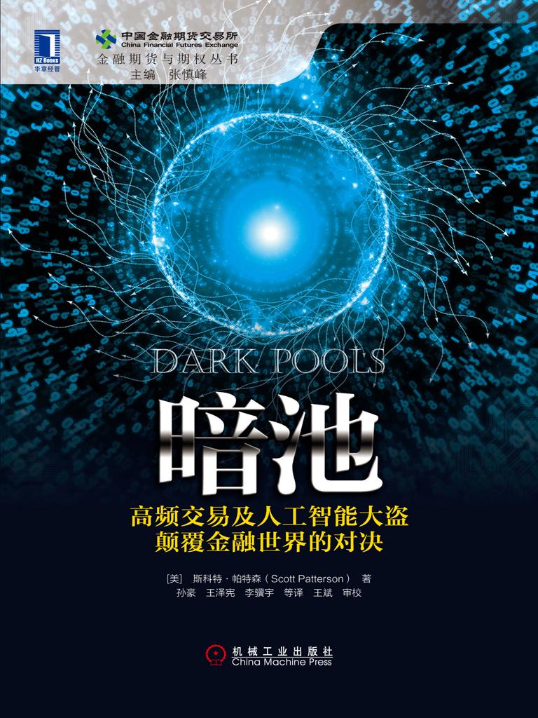 暗池:高頻交易及人工智能大盜顛覆金融世界的對決