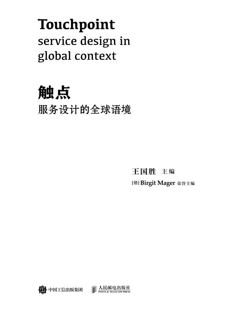 触点:服务设计的全球语境