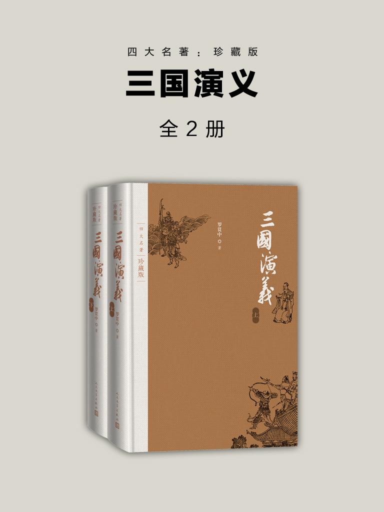 三国演义(四大名著珍藏版 全2册)
