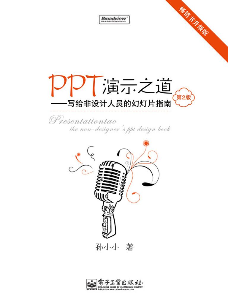 PPT演示之道:写给非设计人员的幻灯片指南(第2版)