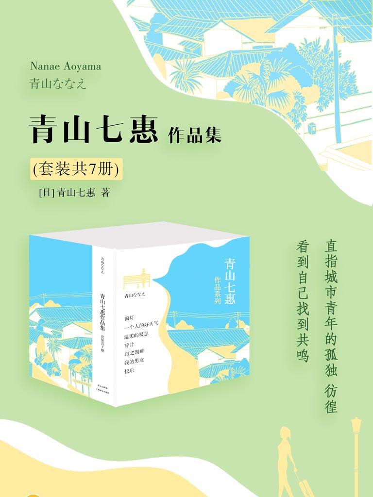 青山七惠作品集(共七册)