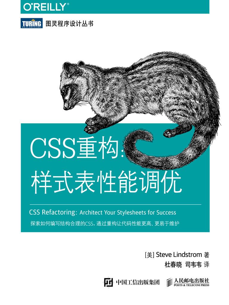 CSS重构:样式表性能调优