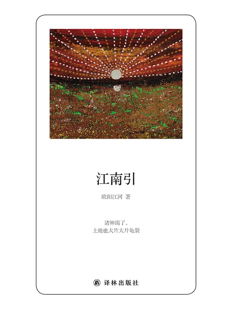 江南引(诗人朗读书系)