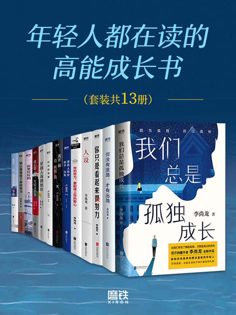 年轻人都在读的高能成长书(套装共13册)