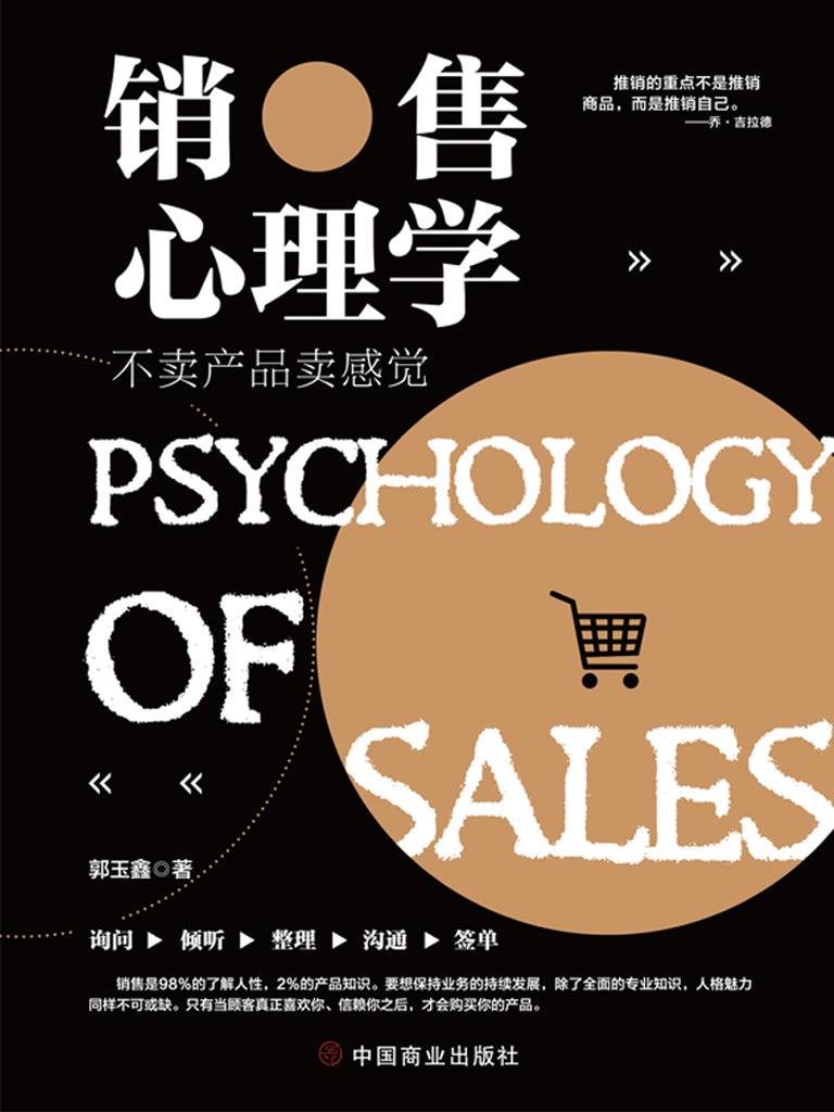 销售心理学:不卖产品卖感觉