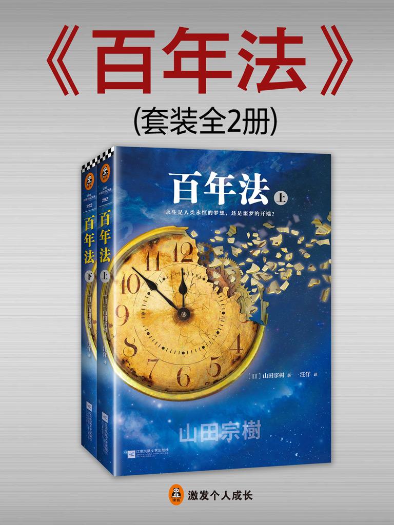 百年法(全二册)