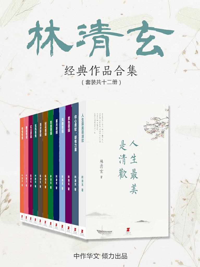 林清玄经典作品合集(共12册)
