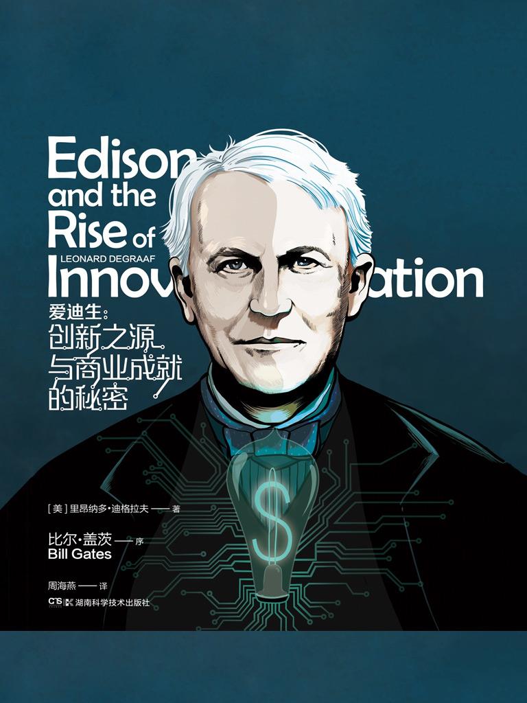 爱迪生:创新之源与商业成就的秘密