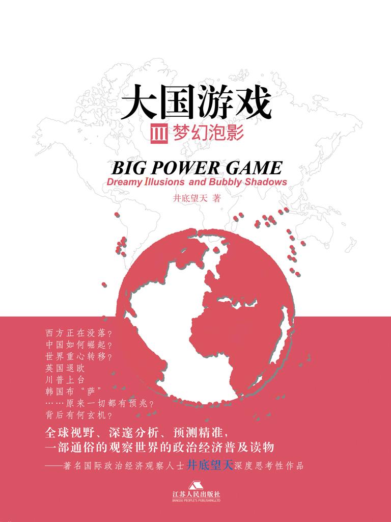 大国游戏 III:梦幻泡影
