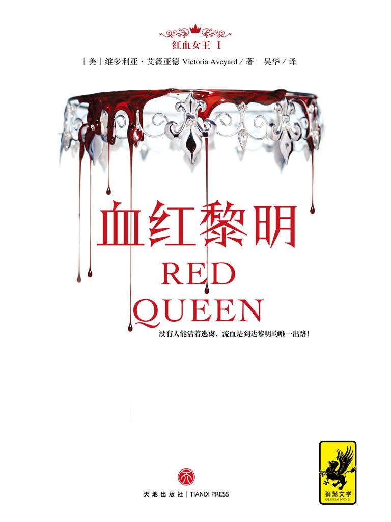 红血女王 1:血红黎明