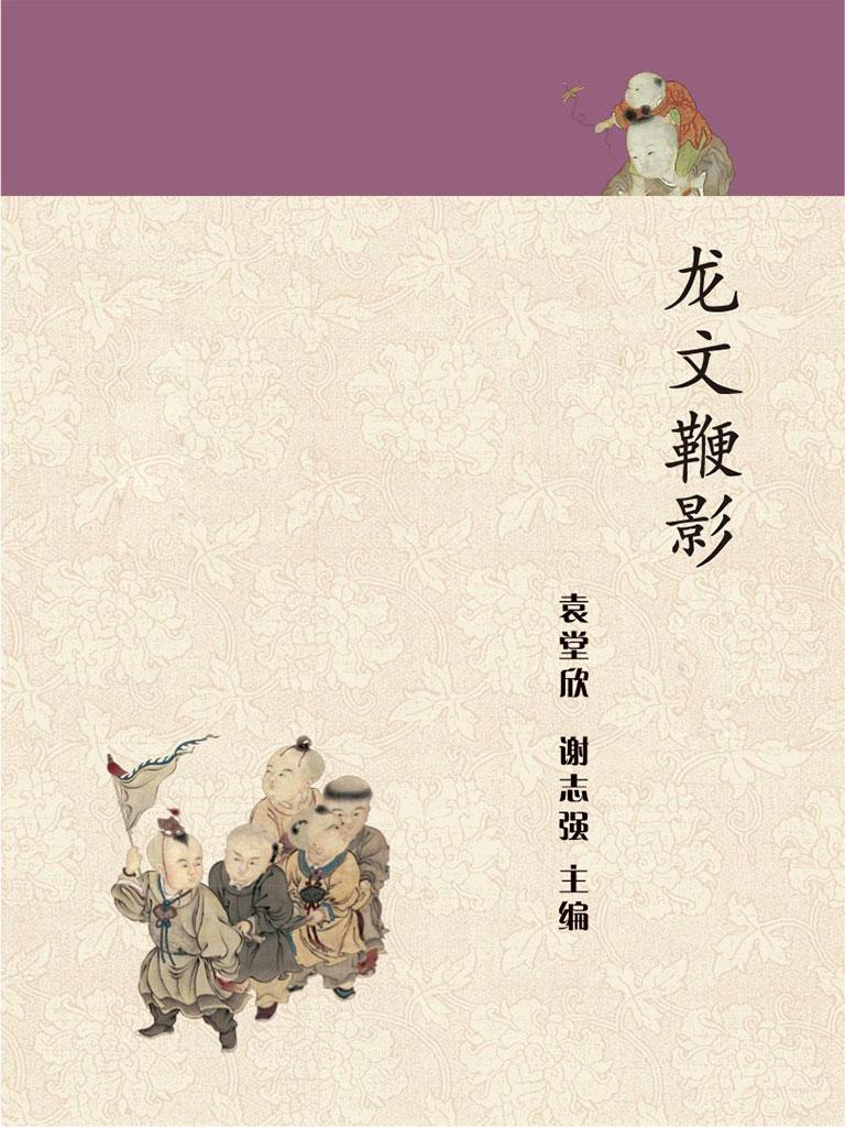 龙文鞭影(中华国学经典)