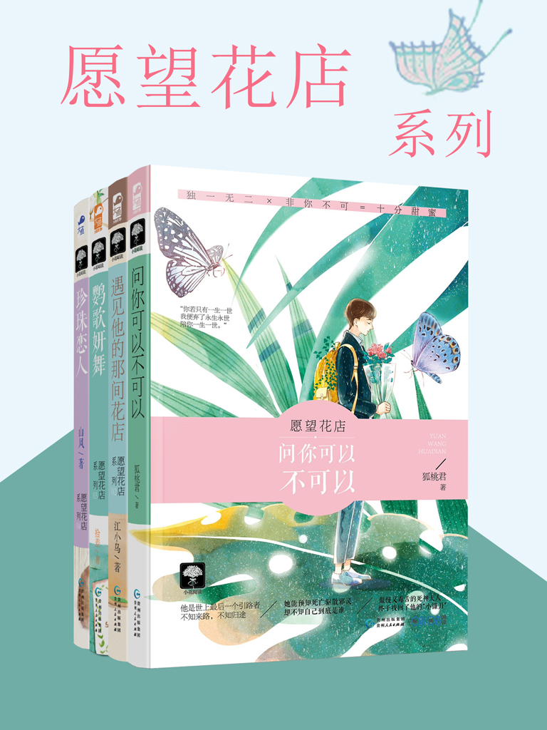 愿望花店系列(全四册)