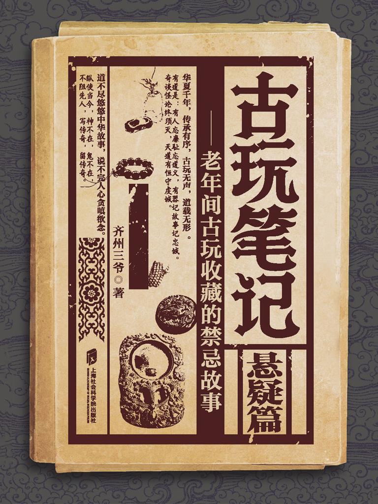 古玩笔记(悬疑篇)