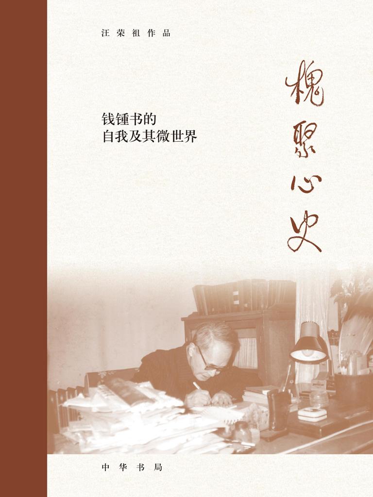 槐聚心史:钱锺书的自我及其微世界