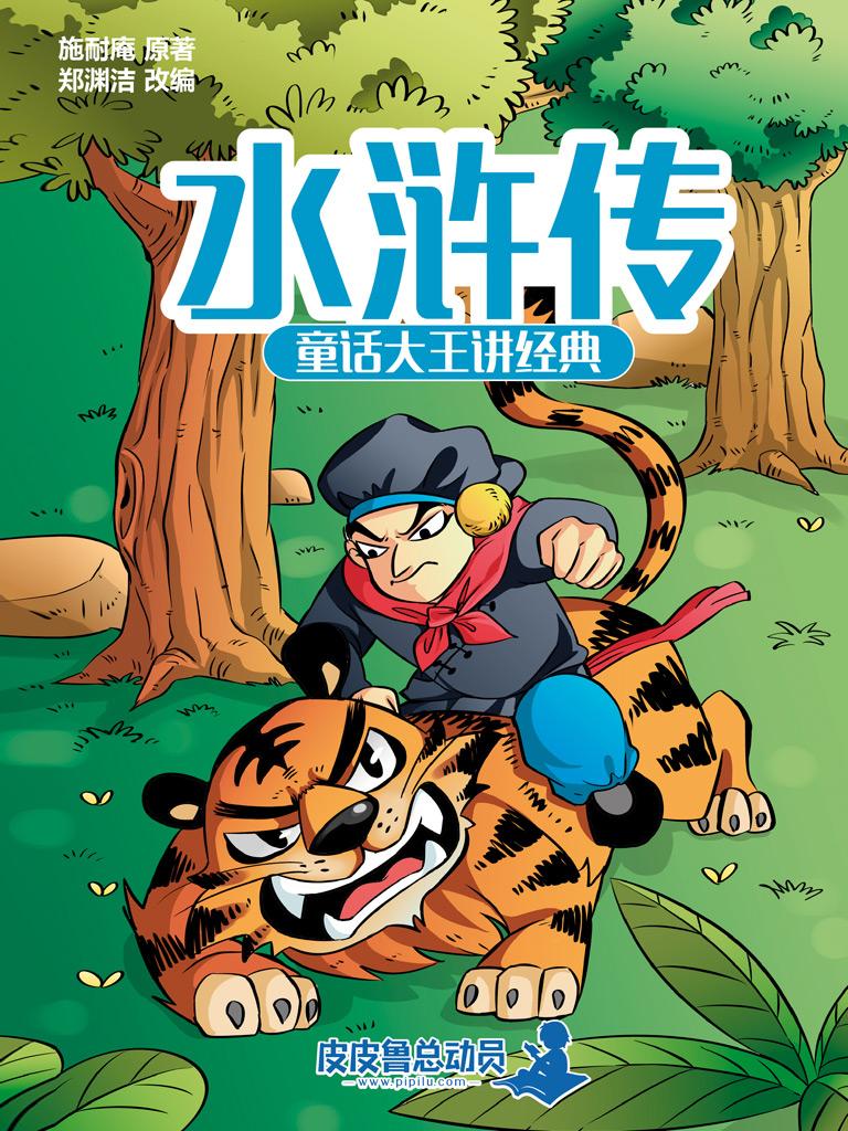 水浒传(童话大王讲经典)