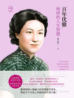 百年优雅:杨绛的人生智慧