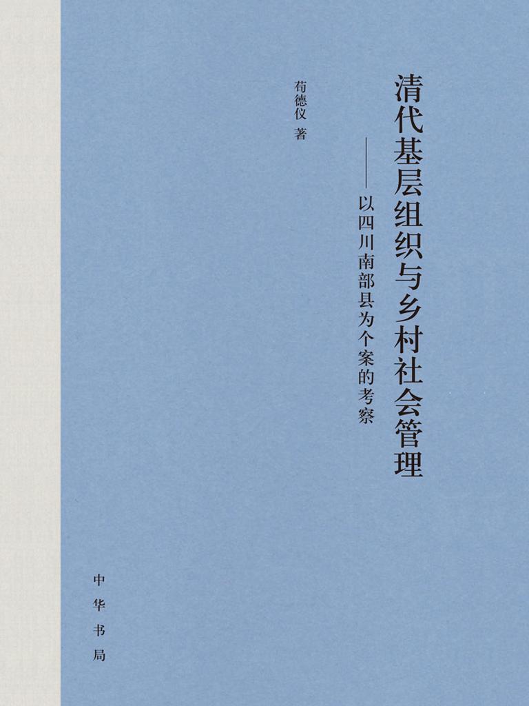 清代基层组织与乡村社会管理:以四川南部县为个案的考察
